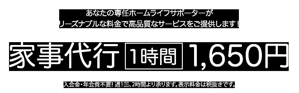 明快価格!1時間1,650円(税抜)